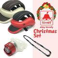 クリスマスプレゼントセット自転車ヘルメットカスク自転車ライト鍵サイクルロックおしゃれかわいい