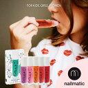 【ネコポス】nailmatic ネイルマティック 子供用 キッズ用 リップグロス【メイクセット キッズ こども 子供 小学生 化…