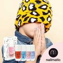 nailmatic ネイルマティック 子供用 キッズ用 ネイル マニキュア【マットタイプ】【メイクセット キッズ こども 子供 …