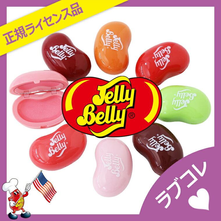 RACE レイス Jelly Belly ジェリーベリー リップグロス リップ 口紅 Jelly Beans ジェリービーンズ 001〜008【ティーンズファッション 中学生 高校生 アメリカン雑貨 プレゼント 誕生日 クリスマス ハロウィン ギフト】