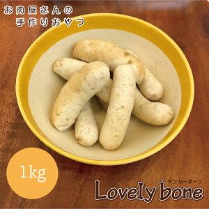 ★国産・無添加★チキンウインナー 犬用 [1kg]【トッピング】【ボイル済冷凍】【国産鶏肉100%】