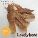 ★国産・無添加★鶏むねジャーキー犬用 [500g]【お肉屋さんの本格おやつ、高タンパク】