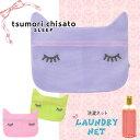 ワコール Wacoal ツモリ チサト tsumori chisato 洗濯ネット ランドリーネット 大【RCP】【メール便可】