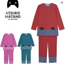 ワコール マタノアツコ ATSUKO MATANO パジャマ HDS210