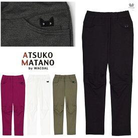 LL 3Lサイズワコール マタノアツコ ATSUKO MATANO おうちカルソン ボトム