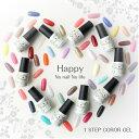 【メール便可】Happy ハッピー 1ステップカラージェル 【3/3】 5g / ネイル ジェルネ...