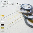 【メール便可】ラインテープ(幅:0.5mm〜3mm)/ネイルジェルネイルネイルアートネイリストネイルサロンセルフネイルネイルシールネイルテープフレンチライングリッターラインラメライン極細〜幅広まで♪