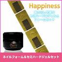【メール便可】Happiness (ハピネス セット) セミハード クリアジェル & ネイル フォーム セット ( LED / UV 対応 ) ソークオフタイプ...