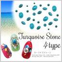 【メール便可】 Turquoise Stone ターコイズストーン 4種類 ( ターコイズ風 天然石風 ) :ネイル ネイルアート用品 ネ…