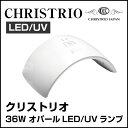 【宅配便】 CHRISTRIO クリストリオ 36W オパール LED/UV ランプ ホワイト 1台 / (ネイル ジェルネイル ジェルネイルライト LEDライ...