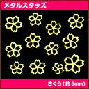 【メール便可】メタルパーツ [ サクラ (桜) ] 10枚入り / (5mm×5mm) ゴールド :ネイル ジェルネイル ネイルアート …