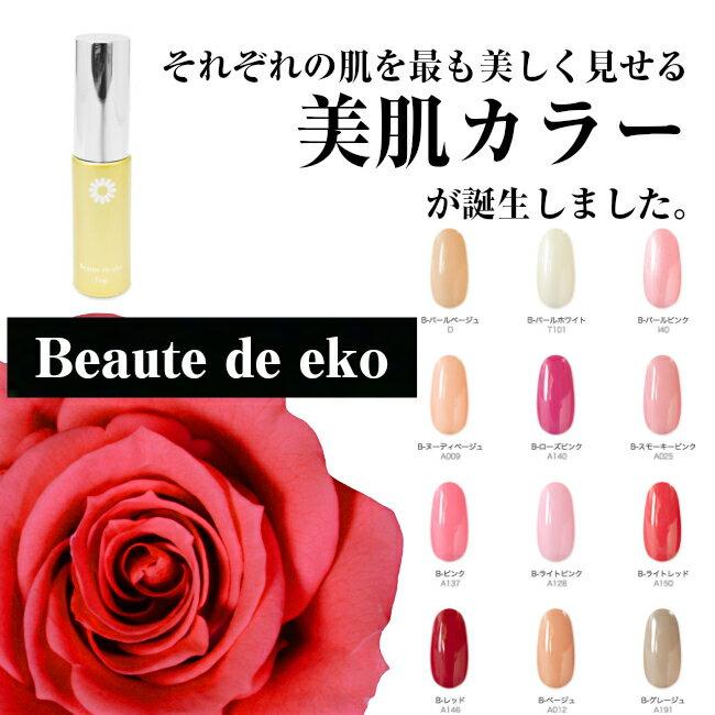 【メール便可】 Beaute de eko < 美肌 カラージェル Blue base > イタリア製 8g : ネイル ジェルネイル ポリッシュジェル ネイルアート 激安 格安♪