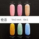 【メール便可】es professional (ベルベットジェル) ポリッシュカラージェル [ベルベットネイル♪ 6色 ] 3g : カラー…