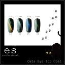【メール便可】es Cats Eye Top Coat(キャッツアイアトップコート) キャッツアイネイル 8ml UV / LED対応 (ネイル …