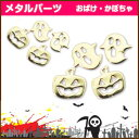 【メール便可】メタルパーツ [ おばけ・かぼちゃ ] 10枚入り / ゴールド : ネイル ジェルネイル ネイルアート ネイル…