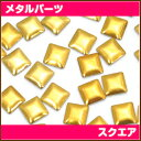 【メール便可】メタルスタッズ [ スクエア (四角) ] 20枚入り / ( 2mm/3mm ) ゴールド : ネイル ジェルネイル ネイル…