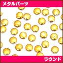 【メール便可】メタルスタッズ [ ラウンド (丸型) ] 20枚入り / ( 1.5mm/3mm ) ゴールド : ネイル ジェルネイル ネイ…