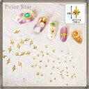 【メール便可】メタルスタッズ [ Point Star (ポイントスター) ] ( 大・中・小 ) ゴールド : ネイル ジェルネイル ネ…