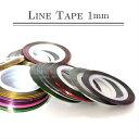 【メール便可】ネイル ラインテープ 幅1mm 全10色 / ジェルネイル ネイル ネイルアート ネイリスト ネイル定番 セル…