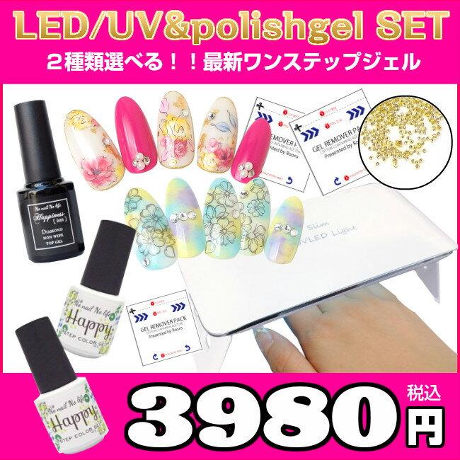 【宅配便】ジェルネイルセット < Slim UVLED Light セット > 10点セット
