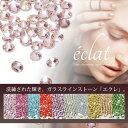 【メール便可】最高級 ガラスストーン eclet (エクレ) [ 全10色!! クリスタル ローズ ライトシャム ライトローズ ホワ…