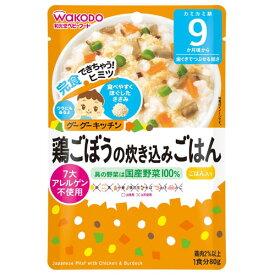 和光堂 グーグーキッチン 鶏ごぼうの炊き込みごはん 80g 9か月頃から 離乳食 レトルト ベビーフード【あす楽B】