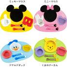 送料無料(一部除く)日本製ディズニーアイコンランチプレート1個ミッキーミニーくまのプーさんドナルドベビー食器セット赤ちゃん子供錦化成在庫有時あす楽A倉庫