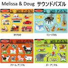 メール便送料無料】Melissa&Dougサウンドパズルのりものアニマルミュージカルメリッサ&ダグA倉庫
