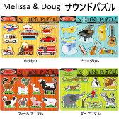 【期間限定最大350円オフクーポン配布中】【メール便送料無料】Melissa&Dougサウンドパズルのりものアニマルミュージカルメリッサ&ダグラッピング対応可【あす楽B】