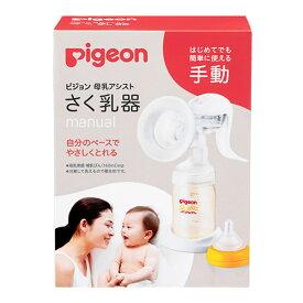 送料無料(一部除く)ピジョン さく乳器 母乳アシスト 手動 搾乳器 pigeon 母乳実感哺乳瓶・乳首(SSサイズ)付属 母乳冷凍冷蔵保存 B倉庫