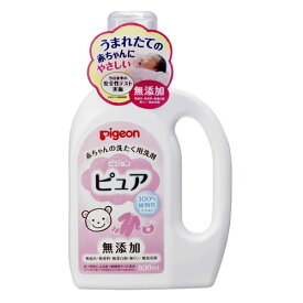 ピジョン 赤ちゃんの洗たく用洗剤 ピュア 800ml pigeon【あす楽B】