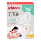 送料無料(一部除く)ピジョンさく乳器母乳アシスト電動HandyFit(ハンディフィット)pigeon母乳実感哺乳瓶・乳首(SSサイズ)付属母乳冷凍冷蔵保存在庫有時あす楽B倉庫