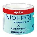 アップリカ ニオイポイ×におわなくてポイ共通カセット(3個パック)ホワイト WH 品番:2022671 Aprica あす楽B倉庫