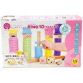 送料無料(一部除く)ウッディプッディ木のおもちゃRING10(リングテン)つみきの王国知育玩具1歳2歳3歳リング10WOODYPUDDYラッピング対応可【あす楽A】