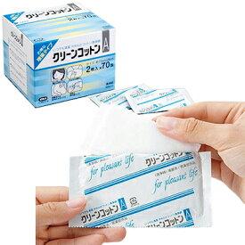 送料無料(一部除く)クリーンコットンA 2枚入×70包 滅菌済清浄綿 コットン100% ウエットティシュ オオサキメディカル 在庫有時あす楽B倉庫