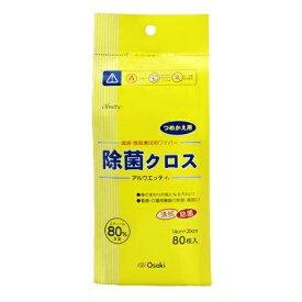 アルウエッティ 除菌クロス 詰替用 80枚 オオサキメディカル 在庫有時あす楽B倉庫