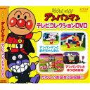 【メール便送料無料】それいけ! アンパンマン テレビコレクション DVD VPBP-6815 [アンパンマンとあかちゃんまん] [ア…