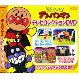 メール便OK それいけ! アンパンマン テレビコレクション DVD VPBP-6815 [アンパンマンとあかちゃんまん] [アンパンマンとゆうきのはな] バップ VAP 在庫有時あす楽 B倉庫