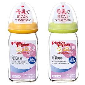 ピジョン 母乳実感 哺乳びん 耐熱ガラス製 160ml 1個 オレンジイエロー ライトグリーン 乳首(SSサイズ)pigeon 新生児 広口タイプ 哺乳瓶 拒否 在庫有時あす楽B倉庫