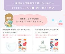ピジョン乳頭保護器授乳用ソフトタイプMサイズLサイズpigeonおっぱいケアあす楽B倉庫