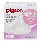 ピジョン母乳実感乳首新生児〜SSサイズ(丸穴)1個入(母乳実感哺乳びん用)pigeonあす楽B倉庫