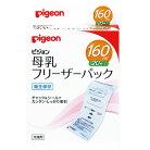 ピジョン母乳フリーザーパック160ml20枚入(さく乳用品)pigeonあす楽B倉庫