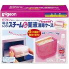 ピジョン電子レンジスチーム&薬液消毒ケースそのまま保管pigeon哺乳瓶・乳首あす楽B倉庫