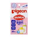 ピジョン ミルクポンS(哺乳びん・乳首除菌料)顆粒タイプ・20本入(消毒用品)pigeon ラッピング対応可【B】