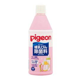 ピジョン 哺乳びん除菌料 1050ml(食品添加物)(消毒用品)pigeon 在庫有時あす楽B倉庫