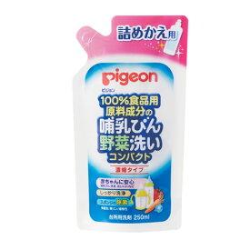 ピジョン 哺乳びん野菜洗いコンパクト 詰めかえ用 250ml (洗浄用品)pigeon 在庫有時あす楽B倉庫