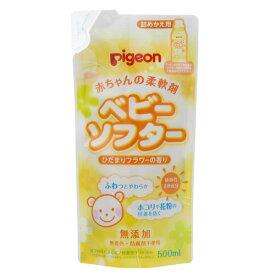ピジョン 赤ちゃんの柔軟剤 ベビーソフタ— ひだまりフラワーの香り 詰めかえ用500ml pigeon ラッピング対応可【あす楽B】