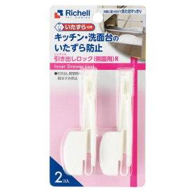 【メール便OK】リッチェル ベビーガード 引き出しロックR(側面用) Richell ラッピング対応可【あす楽A】