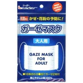 リーダー 抗菌ガーゼ マスク 9.5cm×13.5cm 肌にやさしい綿100% 当てガーゼ2枚付 大人用 日進医療器 A倉庫