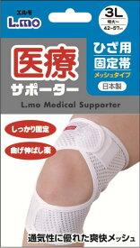 【メール便OK】エルモ 医療サポーター ひざ用固定帯メッシュ 3L ラッピング対応可【あす楽B】